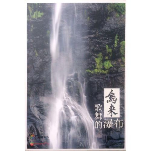 烏來: 歌舞的瀑布