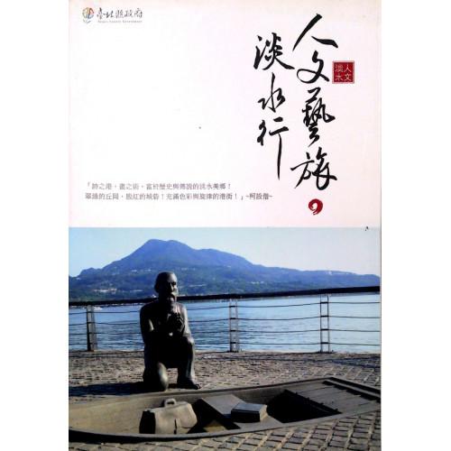 人文藝旅-淡水行
