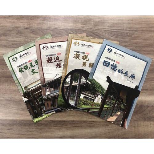 林園深耕系列乙套四冊歷史篇、建築篇、藝術篇、文學篇