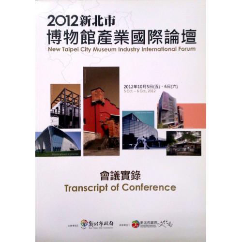2012新北市博物館產業國際論壇會議實錄