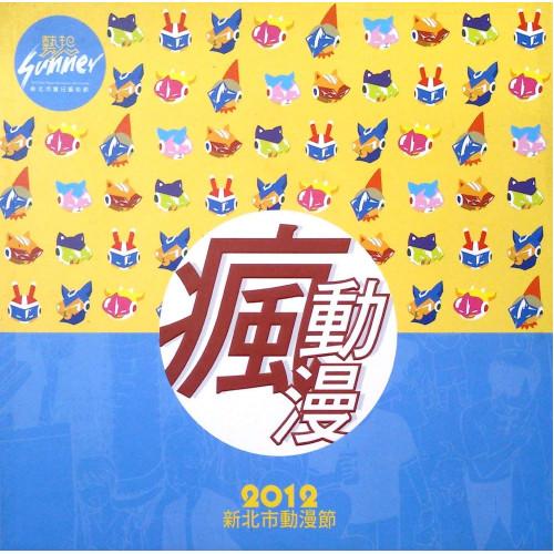 2012 新北市動漫節成果手冊 -瘋動漫