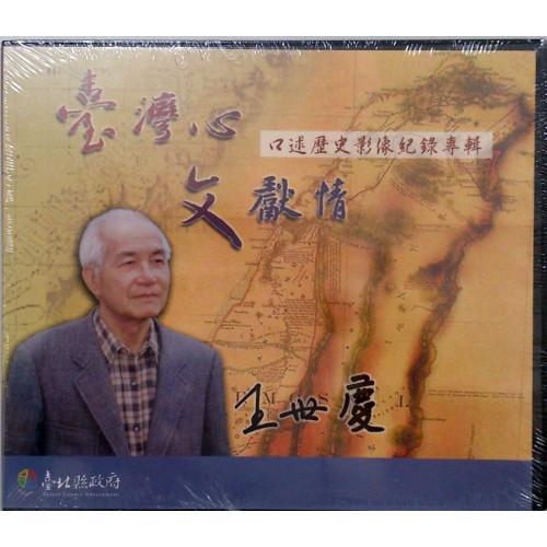 臺灣心文獻情王世慶口述歷史影像紀錄專輯 (DVD)