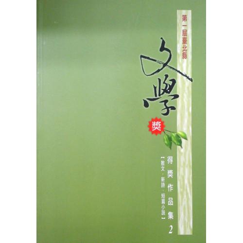 第一屆台北縣文學獎得獎作品集 ( 2 )