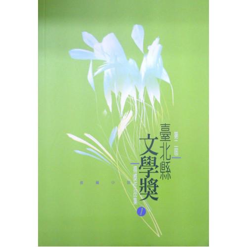 第二屆台北縣文學獎得獎作品集 (1)