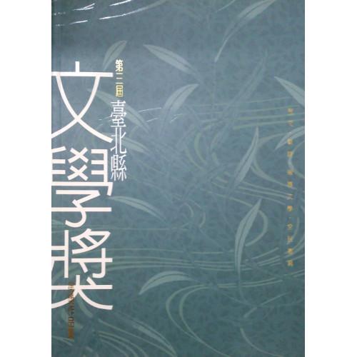 第三屆台北縣文學獎得獎作品集