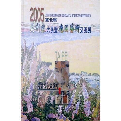 2005臺北縣美術家大展暨德國藝術交流展