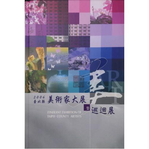 2006台北縣美術家大展暨巡迴展