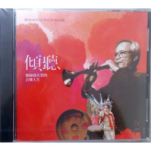 傾聽藝師邱火榮的音樂人生(DVD)