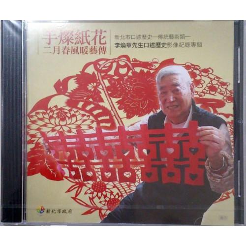 手燦紙花: 李煥章先生口述歷史影像紀錄專輯 DVD