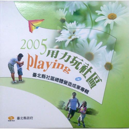 用力玩社區:2005臺北縣社區總體營造成果專輯