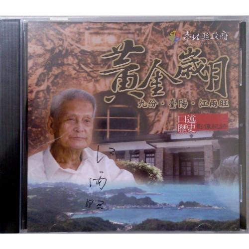 黃金歲月九份台陽兩旺口述歷史影像紀錄(DVD)