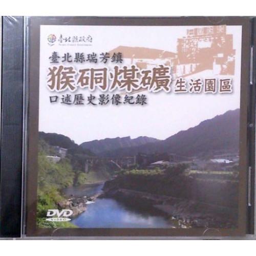 臺北縣瑞芳鎮猴硐煤礦生活園區口述歷史影像紀錄(DVD)