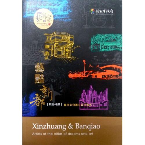 新北市藝術家地圖 藝豔新都: 新莊.板橋