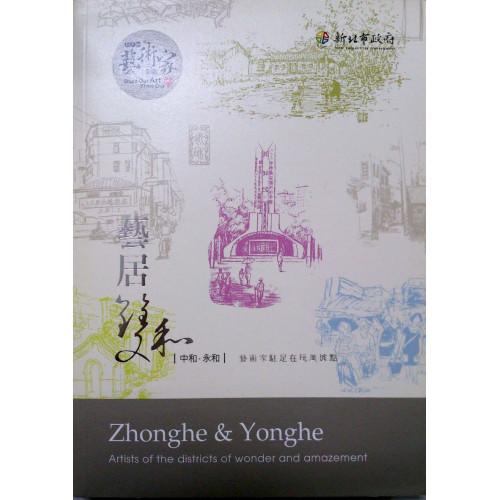 新北市藝術家地圖 藝居雙和: 中和.永和
