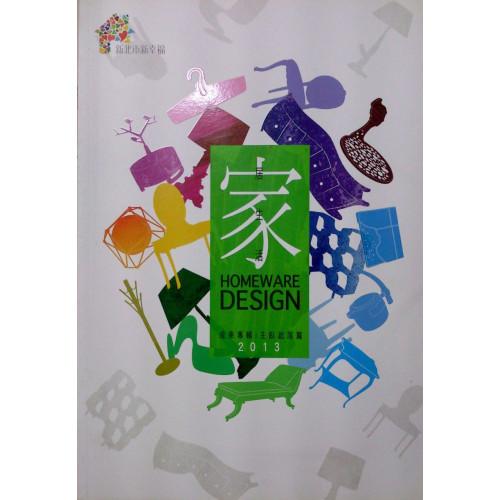 2013 新北市家居生活用品設計大賽成果專輯-主臥起居篇