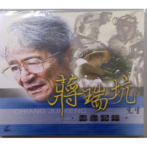 蔣瑞坑先生影像紀錄 (VCD)
