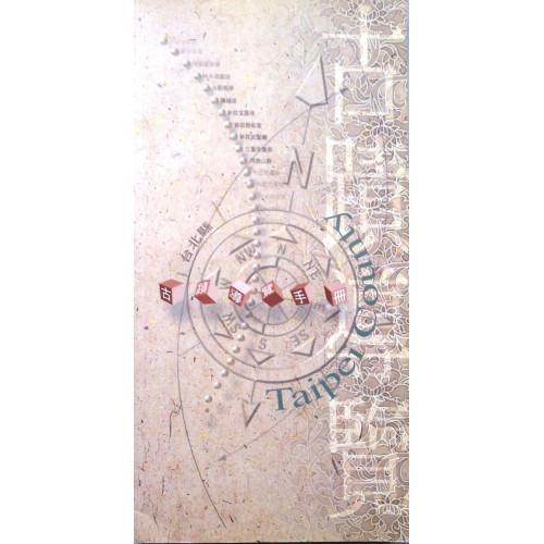 台北縣古蹟導覽手冊