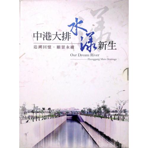 中港大排水漾新生