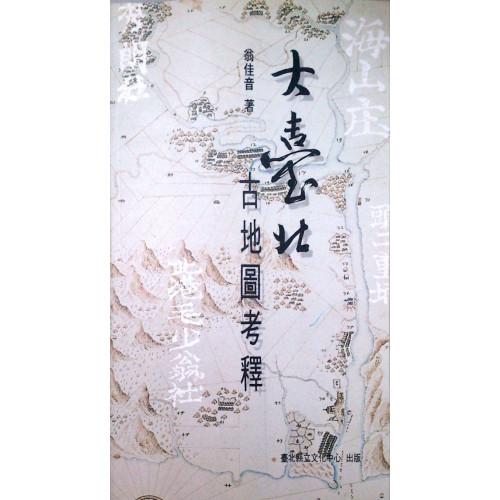 大臺北古地圖考釋