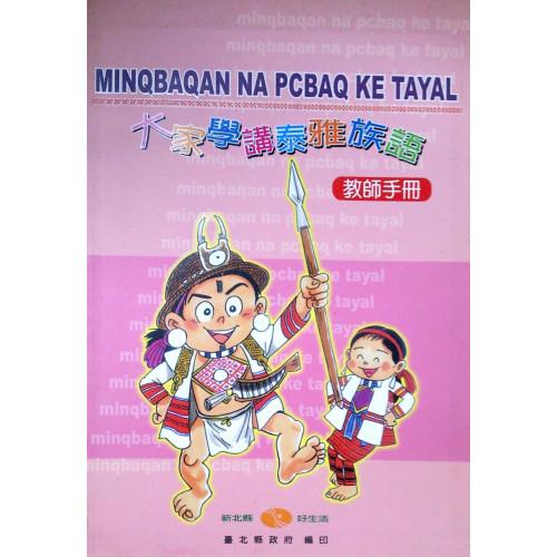大家學講泰雅族語 教師手冊