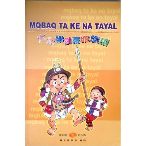 大家學講泰雅族語