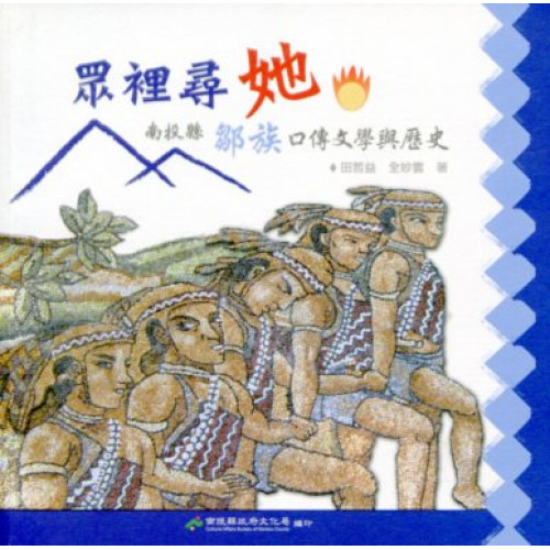 眾裡尋她:南投縣鄒族口傳文學與歷史