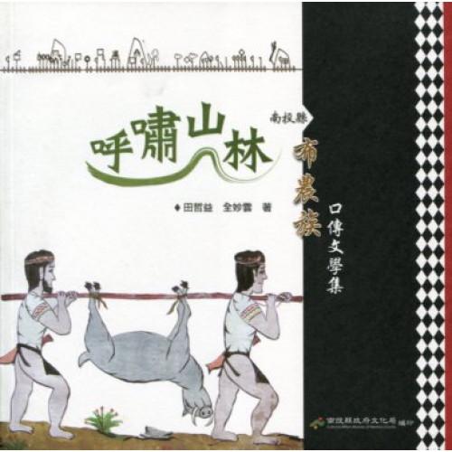 呼嘯山林:南投縣布農族口傳文學集