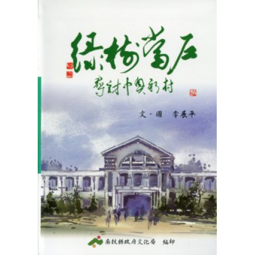 綠樹當戶─尋訪中興新村