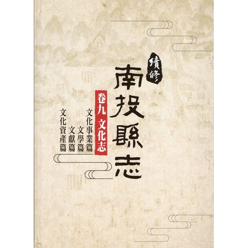 續修南投縣志--卷九 文化志 文化事業篇 文學篇 文獻篇 文化資產篇