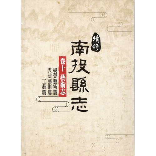續修南投縣志--卷十 藝術志 視覺藝術篇 表演藝術篇 工藝篇