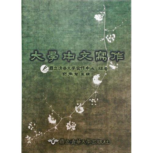 大學中文寫作