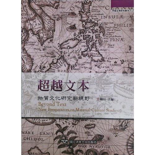 超越文本:物質文化研究新視野