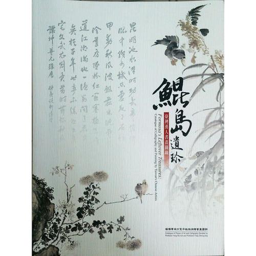 鯤島遺珍:臺灣漢人書畫圖錄