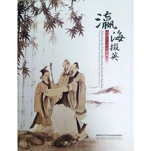 瀛海掇英:臺灣日人書畫圖錄