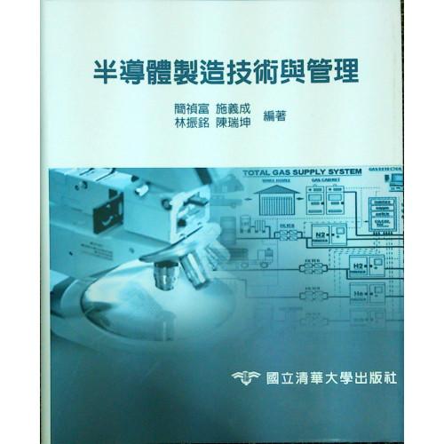 半導體製造技術與管理