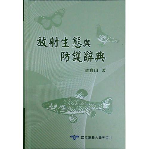 放射生態與防護辭典