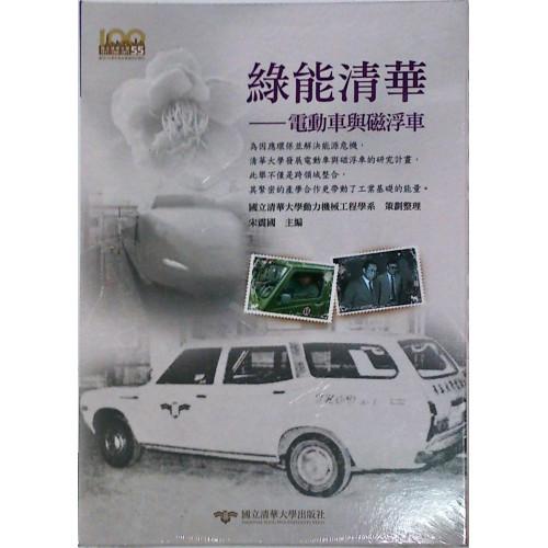 綠能清華:電動車與磁浮車(書冊+DVD)