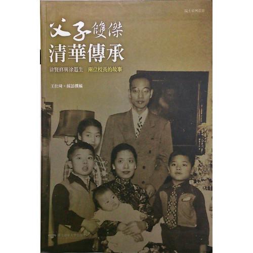 父子雙傑:清華傳承