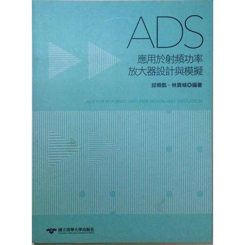ADS應用於射頻功率放大器設計與模擬