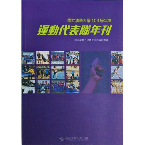 國立清華大學運動代表隊年刊:103學年度