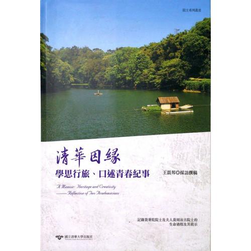 清華因緣-學思行旅、口述青春紀事
