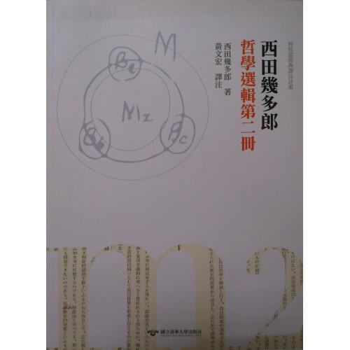 西田幾多郎哲學選輯-第二冊