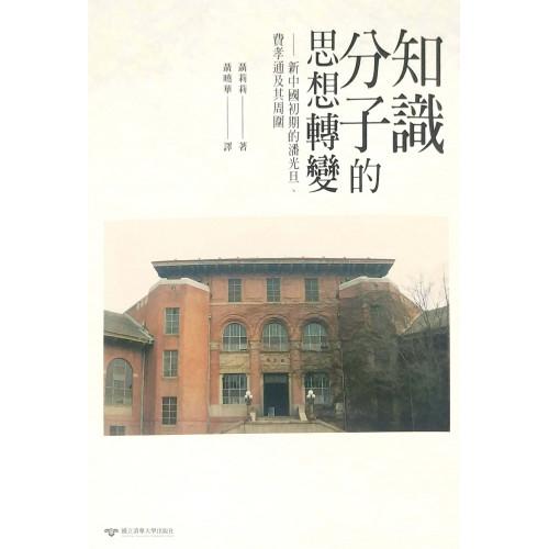 知識分子的思想轉變-新中國初期的潘光旦、費孝通及其周圍