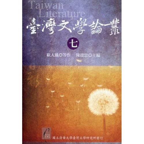 臺灣文學論叢(七)