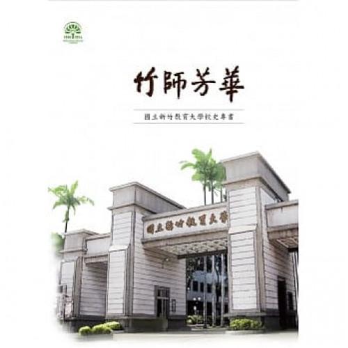 竹師芳華-國立新竹教育大學校史專書