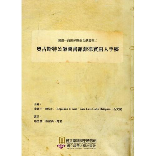Hokkien Spanish Historical Document Series II: Philippine Chinese Manuscripts in the Herzog August Library閩南─西班牙歷史文獻叢刊二:奧古斯特公爵圖書館菲律賓唐人手稿