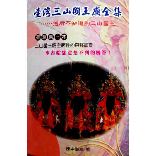 臺灣三山國王廟全集:您所不知道的三山國王