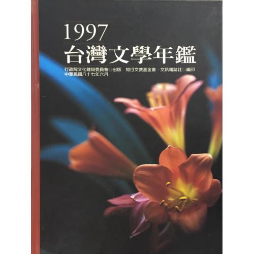 1997台灣文學年鑑 精
