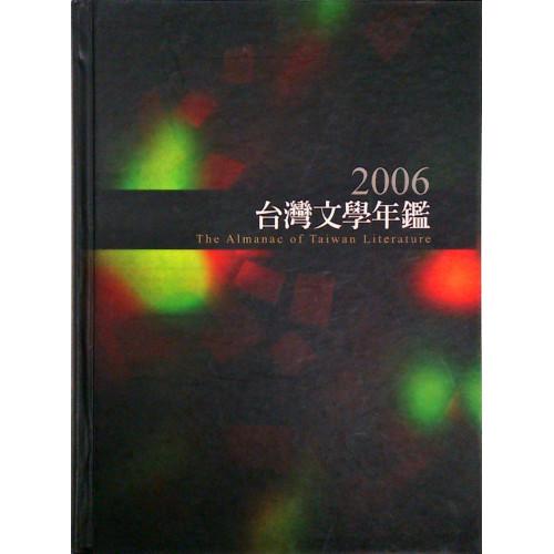 2006台灣文學年鑑 精