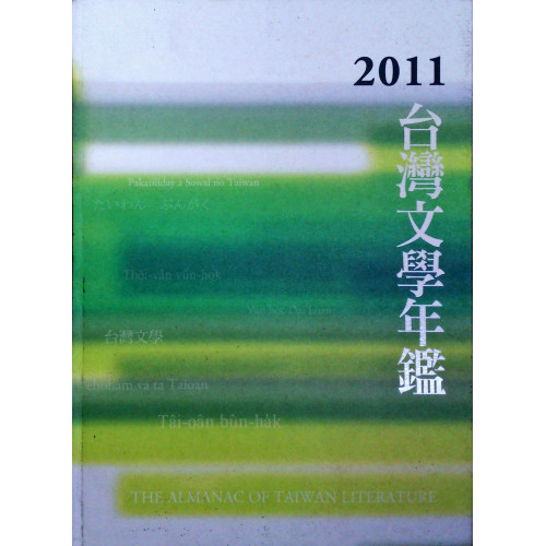 2011台灣文學年鑑 平